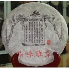 Pinwei Banzhang