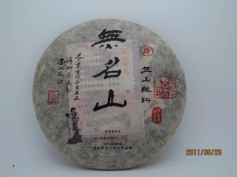 Wumingshan Gushu