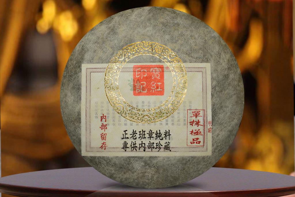 Lao Banzhang