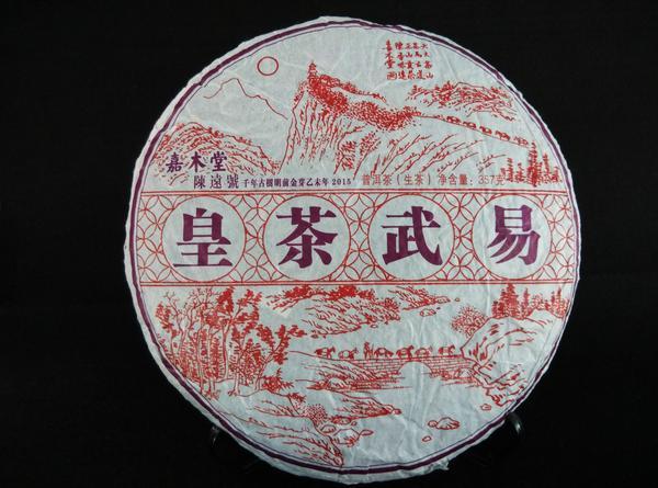 Yiwu Chahuang