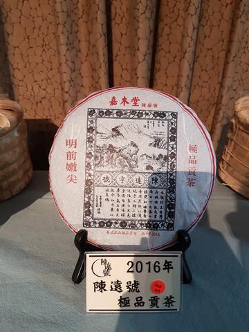 Jipin Gongcha
