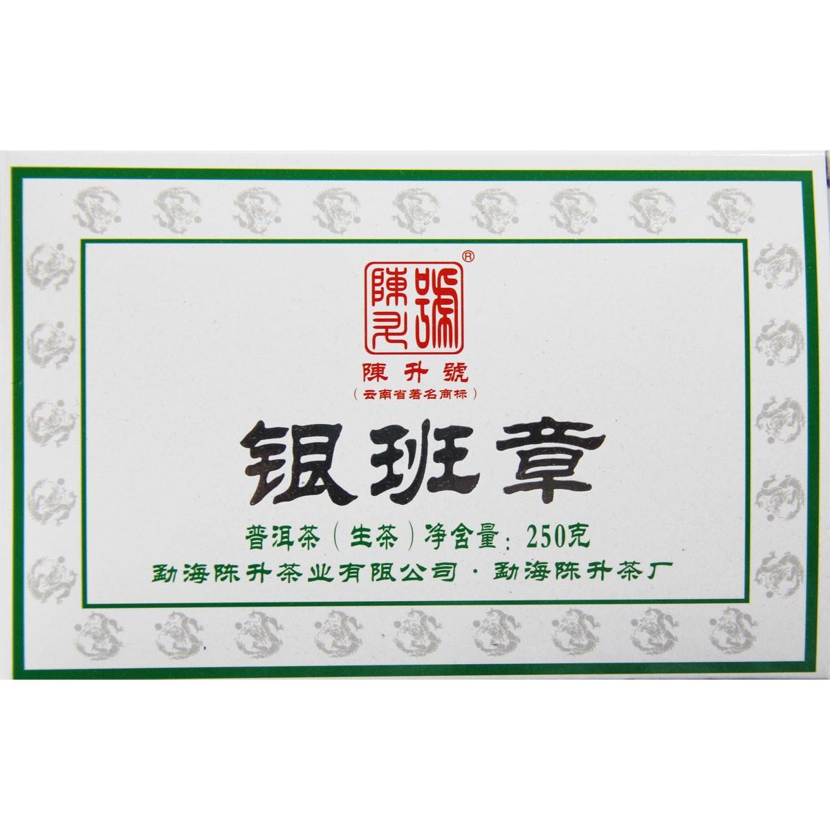 Yin Banzhang