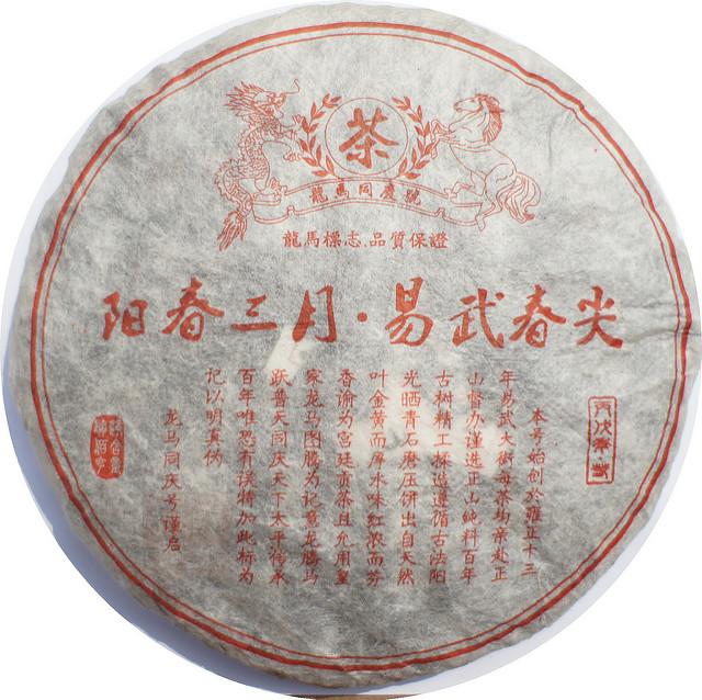 Yiwu Chunjian