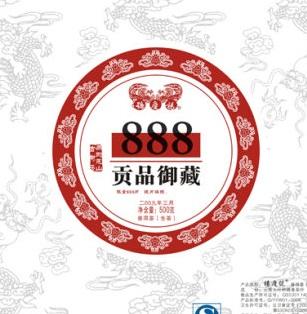 888 Gongpin Yucang
