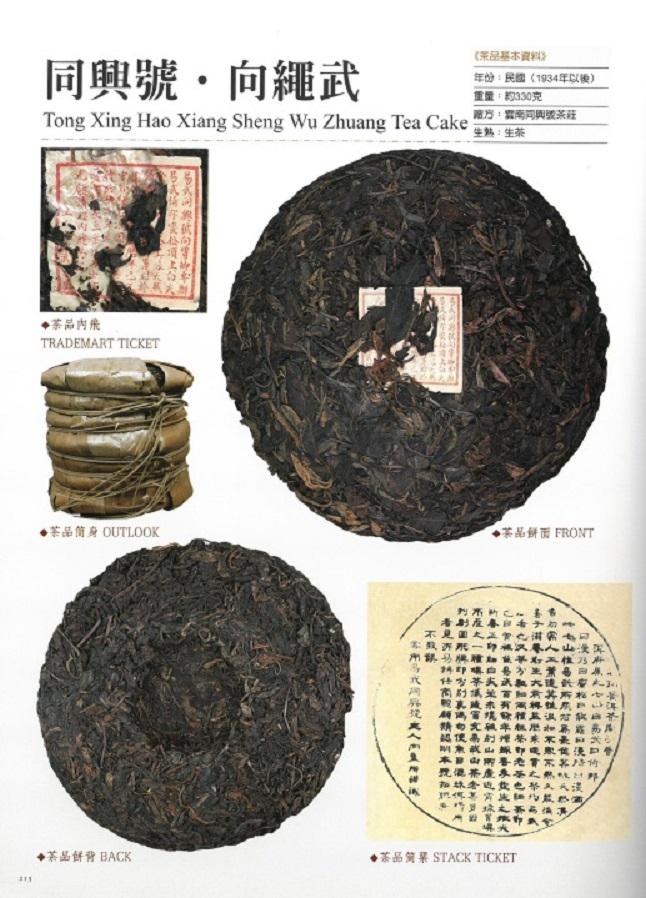 Xiangsheng Wuyuan