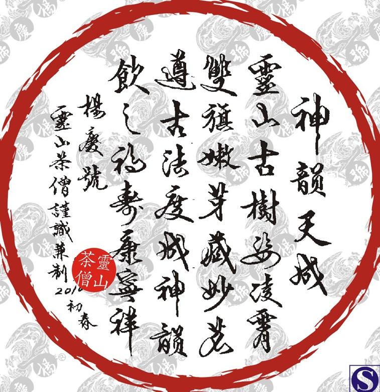 Shenyun Tiancheng