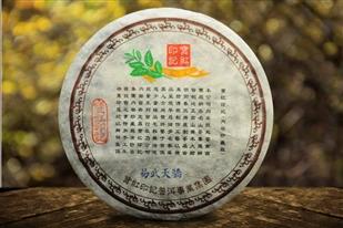 Yiwu Tianjiao