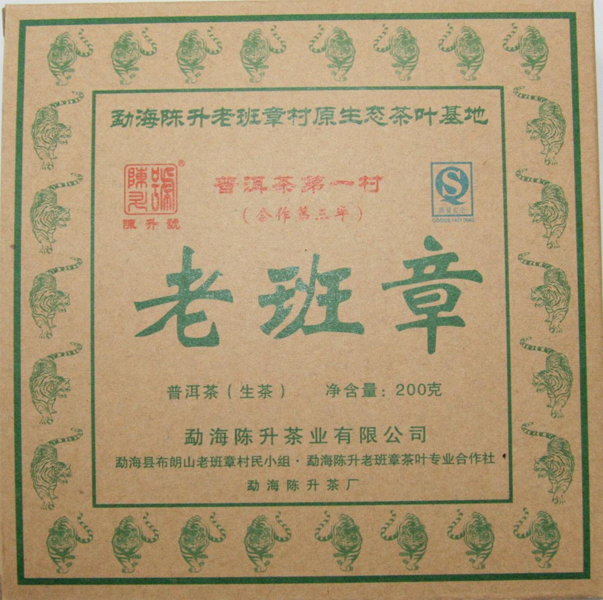 Lao Banzhang Zhuan