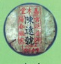 Gong Ting