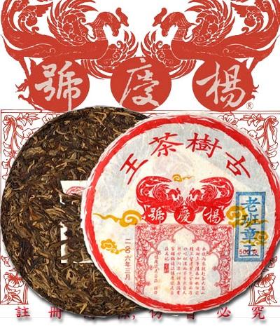 Lao Banzhang Wang