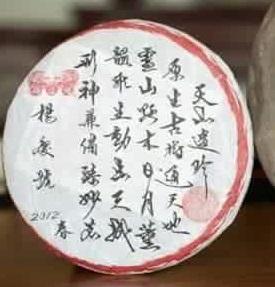 Tianshan Yizhen