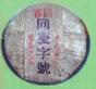 Tongqing