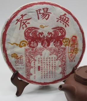 Wuyangcha