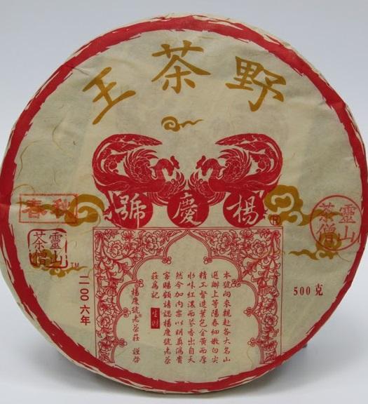 Ye Chawang Chun Qiu