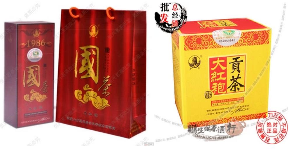 Huiyuan Yancha